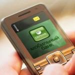 Регистрация Мобильный банк Сбербанк