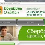 Cбербанк онлайн Личный кабинет регистрация