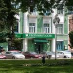 Адрес Сбербанка России