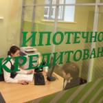 Военный ипотечный кредит от Сбербанка