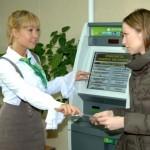 Сбербанк справочная служба