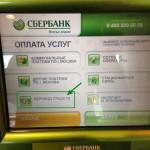 Сроки перевода денег на карту Сбербанк