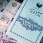 Какую сумму кредита можно взять в Сбербанке