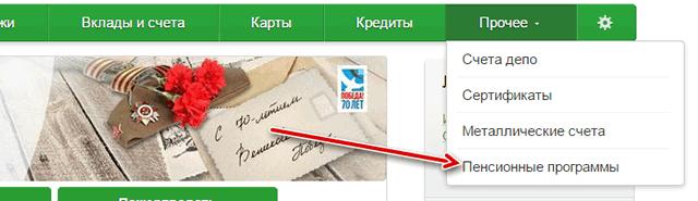 НПФ Сбербанк Онлайн