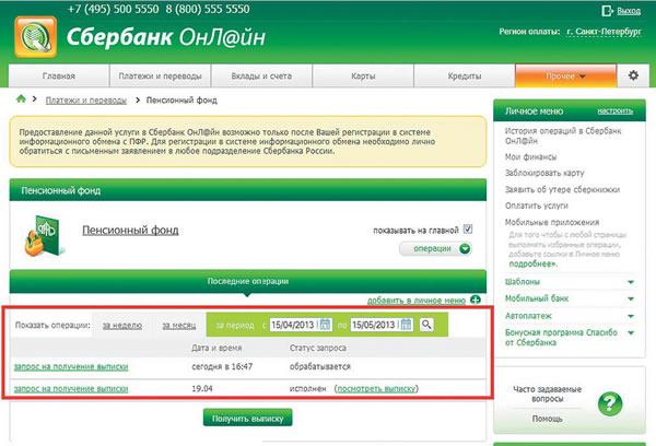 NPF sberbank
