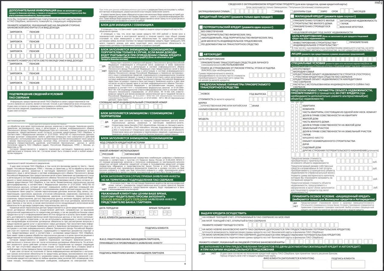 анкета на кредит в Сбербанке