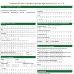 Сбербанк анкета на ипотеку