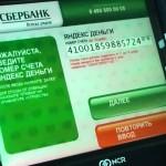 Электронный кошелек Сбербанка