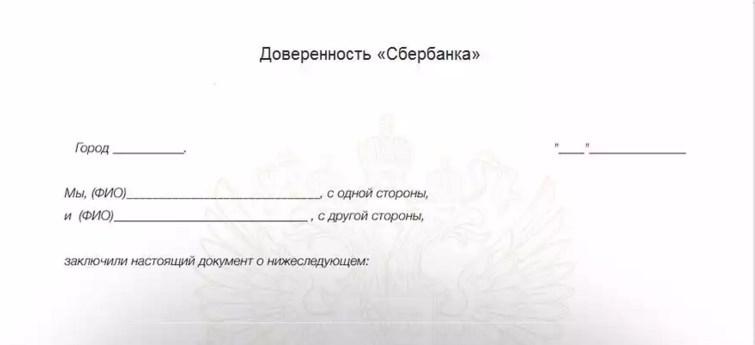 образец банковской карточки с образцами подписей сбербанк