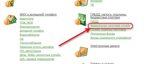 Как Оплатить Налоги Ип Через Сбербанк Онлайн Пошаговая Инструкция - фото 4