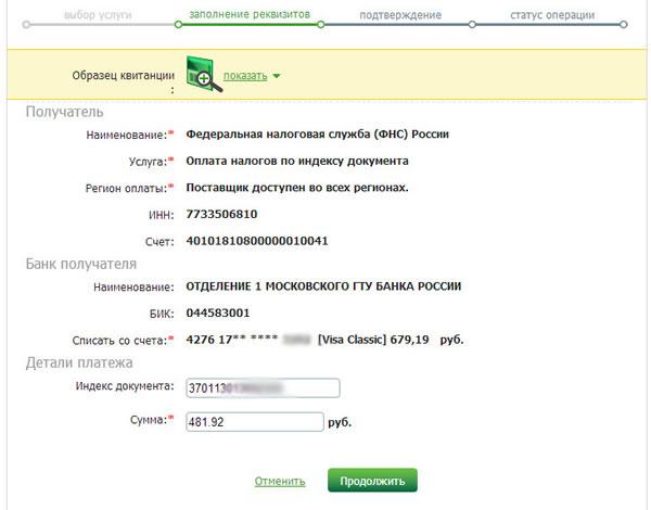 Как Оплатить Налоги Ип Через Сбербанк Онлайн Пошаговая Инструкция - фото 10