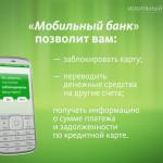 Как узнать подключен мобильный банк?