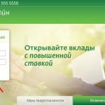Одноразовые пароли для Сбербанка