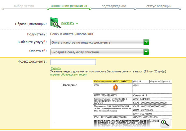 Как Оплатить Налоги Ип Через Сбербанк Онлайн Пошаговая Инструкция - фото 11