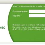 Распечатываем выписку в Сбербанке бизнес онлайн