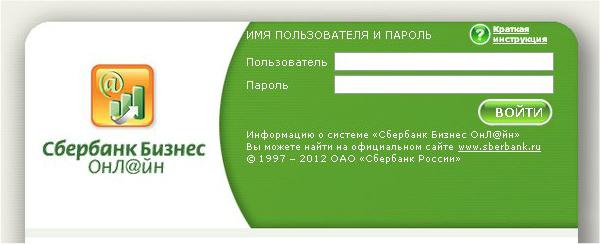 Как создать запрос на сертификат сбербанк бизнес онлайн - Arturdina.ru