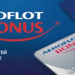 Карта Сбербанка Аэрофлот бонус