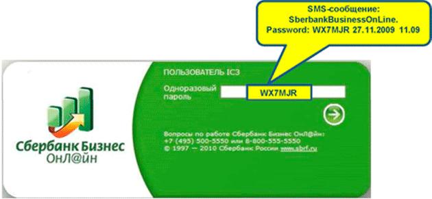 эквайринг сбербанка инструкция - фото 8