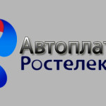 Автоплатеж на Ростелеком