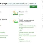 Регистрация в сбербанк онлайне