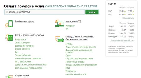 Использование услуги Сбербанк онлайн