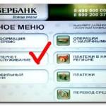 Как подключить интернет банк Сбербанк