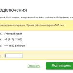 Сбербанк россии интернет банк