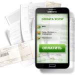 Мобильное приложение в Сбербанк Онлайн