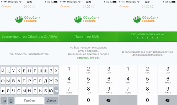 регистрация в мобильном приложении Сбербанк Онлайн