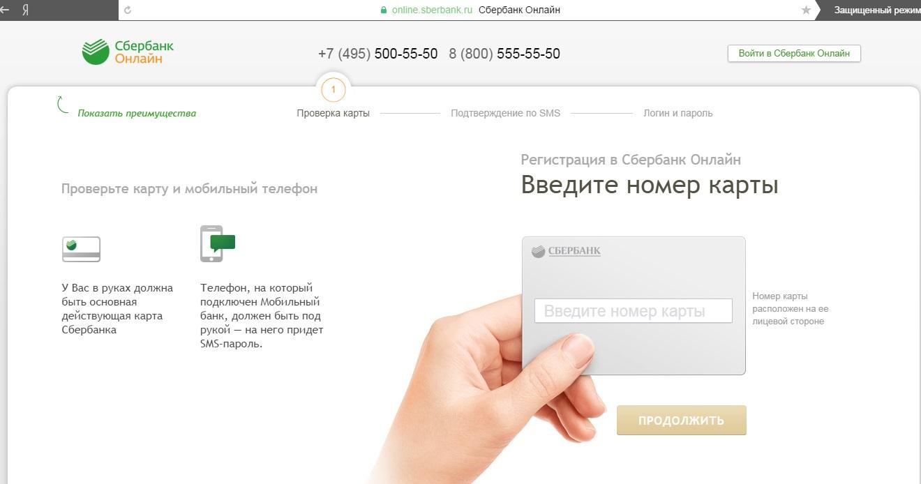 официальный сайт сбербанка онлайн