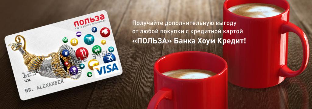 """Кредитная карта """"Польза"""" от Хоум Кредит"""