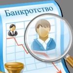 Признаки финансовой несостоятельности предприятия
