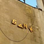 Санация банка
