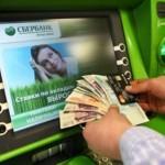 Как получить кредит в Сбербанке?