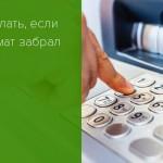Что делать, если банкомат «забрал» карту?