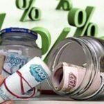 Процентные ставки по вкладам в банках сегодня