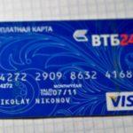 Как оформить онлайн займ на банковскую карту?