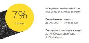 семь процентов
