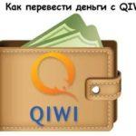 Как перевести деньги с qiwi на карту Сбербанка
