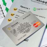Как получить кредитную карту Тинькофф по почте?