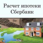 Калькулятор ипотеки под материнский капитал в Сбербанке