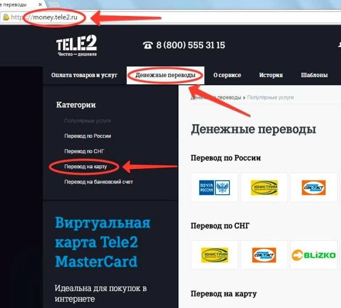 Перевод с Tele2