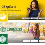 Перевод средств из банка Тинькофф в Сбербанк