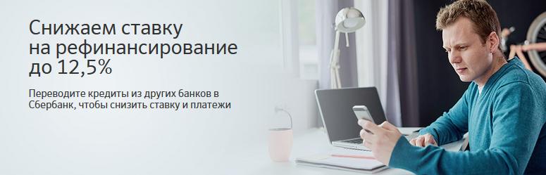 Акция по рефинансированию кредита в Сбербанке