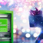 Новогодний кредит Сбербанка