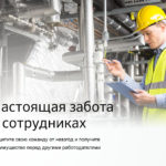Корпоративное страхование работников в Сбербанке