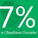 Вклад «Просто 7» от Сбербанка с повышенной процентной ставкой