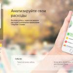 Удаление автоплатежей и других операций в Сбербанк Онлайн