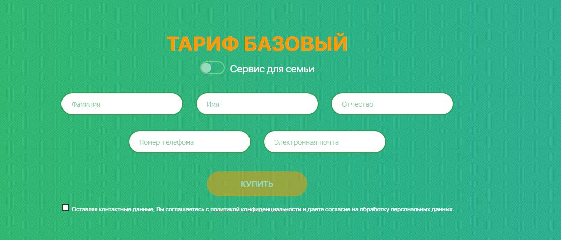 Онлайн-заявка на обслуживание в сервисе Личный Юрист Сбербанка