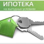 Процентная ставка по ипотеке в Сбербанке в 2017 году